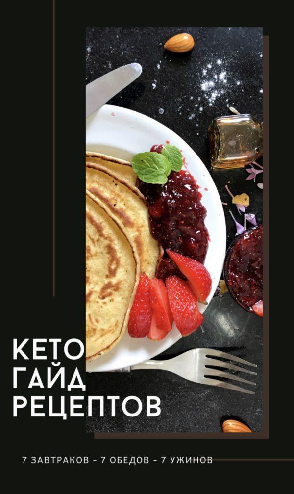 кето-питание