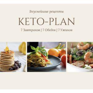 сборник кето-рецептов